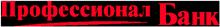 Логотип Профессионал Банк