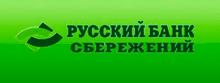 Логотип Русский Банк Сбережений