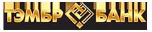 Логотип ТЭМБР-Банк